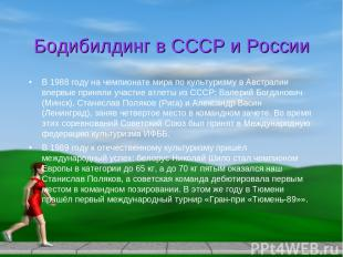 Бодибилдинг в СССР и России В 1988 году на чемпионате мира по культуризму в Авст