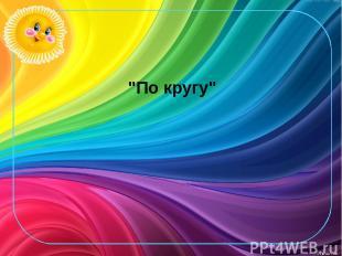 """""""По кругу"""""""