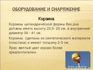 Корзины цилиндрической формы без дна должны иметь высоту 23,5- 25 см. и внутренн