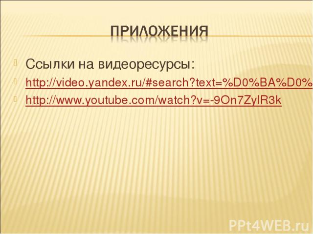 Ссылки на видеоресурсы: http://video.yandex.ru/#search?text=%D0%BA%D0%BE%D1%80%D1%84%D0%B1%D0%BE%D0%BB&where=all&id=17852079-09-12 http://www.youtube.com/watch?v=-9On7ZylR3k