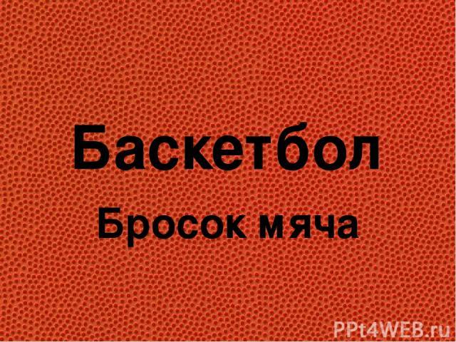 Баскетбол Бросок мяча