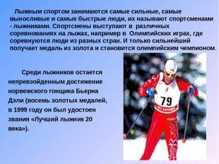Лыжным спортом занимаются самые сильные, самые выносливые и самые быстрые люди,