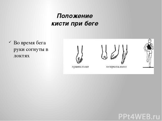 Положение кисти при беге Во время бега руки согнуты в локтях