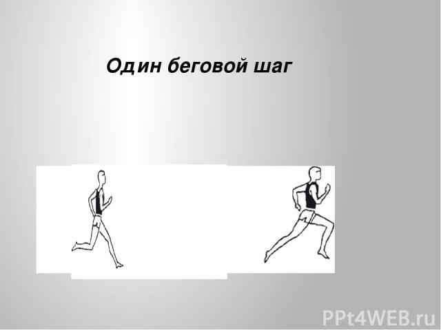 Один беговой шаг