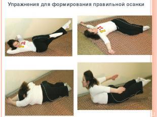 Стоя у стены, поднимать к груди поочередно левое, затем правое колено Ноги шире