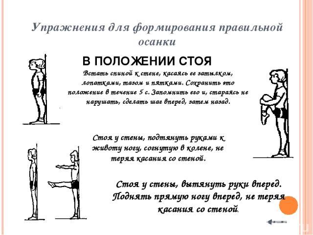 Встаньте на расстоянии шага от стены, прислонитесь к ней спиной, руки положите под голову (рис. 2-а), на вдохе обопритесь о стену затылком и максимально прогните спину (рис. 2-б), на выдохе вернитесь в исходное положение. Упражнения для формирования…
