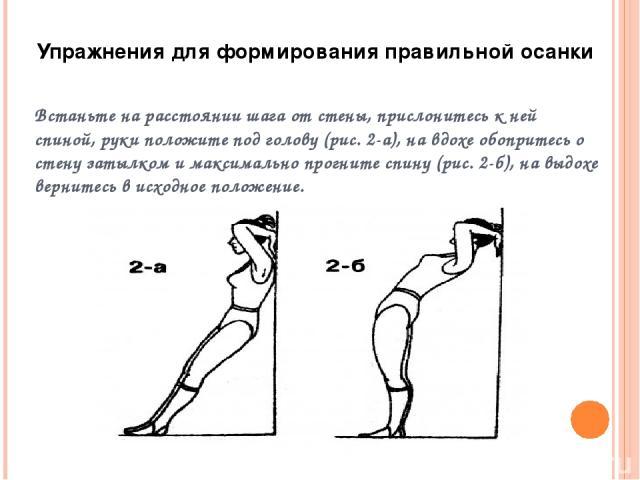 Встаньте на колени, прижмитесь грудью к полу, руки положите на пол, спину прогните (так называемая кошачья поза), медленно передвигайтесь вперед, поочередно скользя руками по полу (рис. 3). Упражнения для формирования правильной осанки