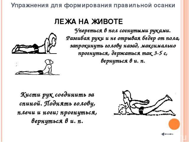 С ПРЕДМЕТОМ НА ГОЛОВЕ Стоя с предметом на голове и сохраняя правильное положение туловища, подняться на носки, вернуться в и. п. Ноги вместе, руки вперед. Делать выпады вперед правой, затем левой ногой. Ноги вместе, руки на поясе. Присесть и вернут…