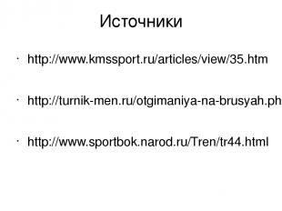 Источники http://www.kmssport.ru/articles/view/35.htm http://turnik-men.ru/otgim