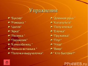"""Упражнения """"Буксир"""" """"Ромашка """" """"Цапля"""" """"Арка"""" """"Лесенка """" """"Паровозик"""" """"Конькобеже"""