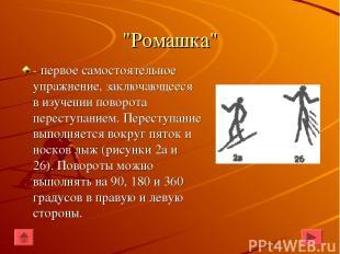 """""""Ромашка"""" - первое самостоятельное упражнение, заключающееся в изучении поворота"""