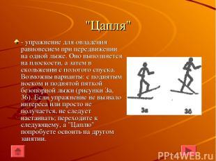 """""""Цапля"""" - упражнение для овладения равновесием при передвижении на одной лыже. О"""