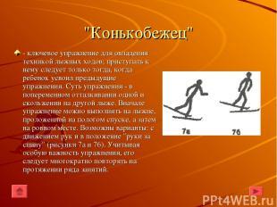 """""""Конькобежец"""" - ключевое упражнение для овладения техникой лыжных ходов; приступ"""