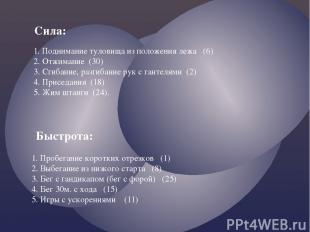 Сила: 1. Поднимание туловища из положения лежа (6) 2. Отжимание (30) 3. Сгибание