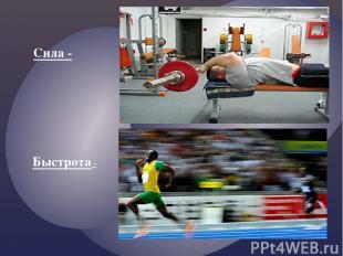 Сила - Быстрота - Способность мышцы или группы мышц преодолевать внешнее сопроти