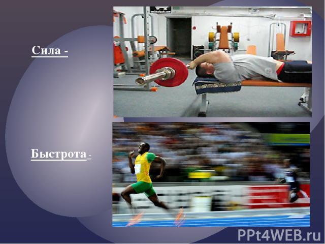 Сила - Быстрота - Способность мышцы или группы мышц преодолевать внешнее сопротивление называется мышечной силой. - динамическая -статическая понимается как специфическая двигательная способность человека к высокой скорости движений, выполняемых при…