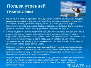 Польза утренней гимнастики Утренняя гимнастика приносит пользу как организму в ц