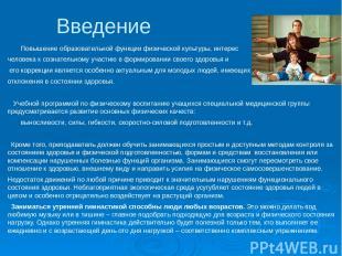 Введение Повышение образовательной функции физической культуры, интерес человека