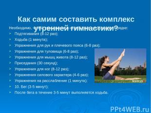 Как самим составить комплекс утренней гимнастики? Необходимо, чтобы упражнения в