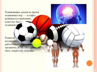Развивающие задачи во время подвижных игр — эстафет развивается мышление, качест