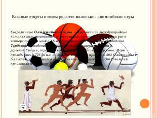 СовременныеОлимпийские игры— крупнейшие международные комплексныеспортивныес