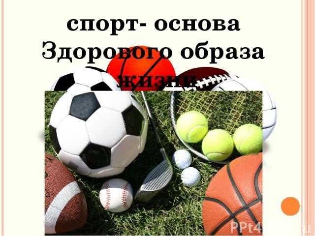 спорт- основа Здорового образа жизни