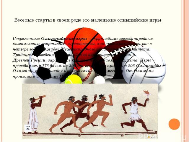 СовременныеОлимпийские игры— крупнейшие международные комплексныеспортивныесоревнования, которые проводятся раз в четыре года под эгидой Международного олимпийского комитета. Традиция проведения Олимпийских игр, существовавшая вДревней Греции, …