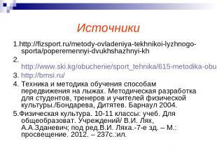 Источники 1.http://fizsport.ru/metody-ovladeniya-tekhnikoi-lyzhnogo-sporta/poper