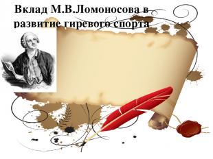 Вклад М.В.Ломоносова в развитие гиревого спорта