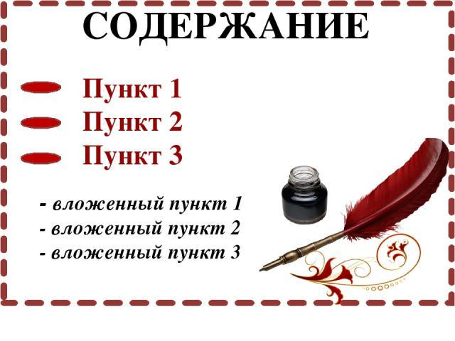 СОДЕРЖАНИЕ - вложенный пункт 1 - вложенный пункт 2 - вложенный пункт 3 Пункт 1 Пункт 2 Пункт 3