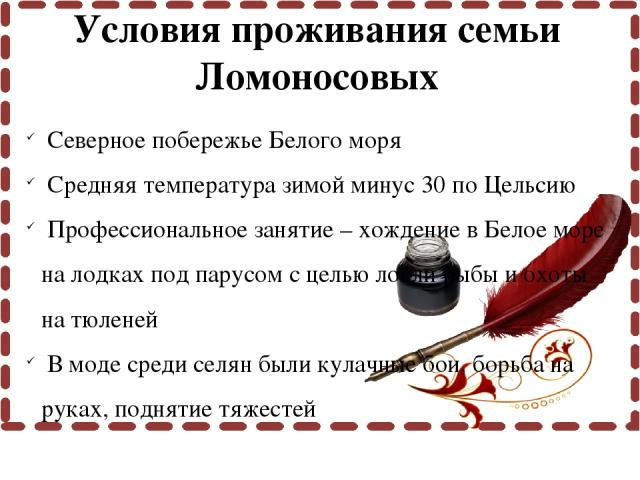 Северное побережье Белого моря Средняя температура зимой минус 30 по Цельсию Профессиональное занятие – хождение в Белое море на лодках под парусом с целью ловли рыбы и охоты на тюленей В моде среди селян были кулачные бои, борьба на руках, поднятие…