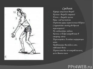 Прием предплечьями Подготовка Ноги – в положении небольшого шага Ноги – на ширин