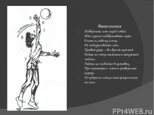 Выполнение Коснитесь мяча ниже его центра Касание выполняется двумя верхними фал