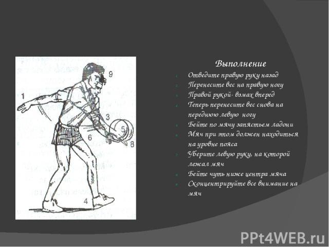 Верхняя планирующая подача Подготовка Ноги расслаблены в удобной стойке Вес равномерно распределен Плечи развернуты параллельно сетке Левая нога выдвинута вперед Распрямите правую ладонь Глаза смотрят на мяч