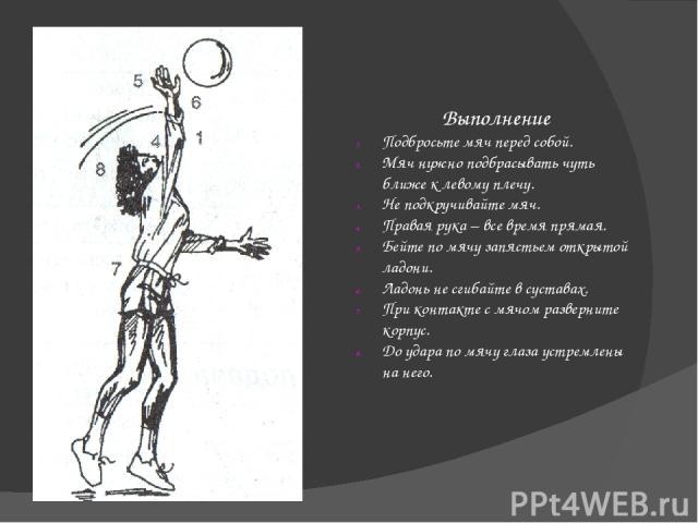 Выполнение Коснитесь мяча ниже его центра Касание выполняется двумя верхними фалангами пальцев Выпрямите руки и ноги в направлении цели Перенесите вес в сторону цели Отправляйте мяч на нужную высоту Отправляйте его навесом либо к лицевой линии, либо…