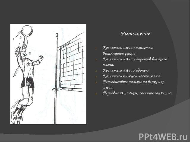 Выполнение: Запястья вместе Большие пальцы – параллельно Потянитесь к мячу Отбейте мяч из низкого положения Отбейте мяч от тела Смягчите силу мяча Опустите плечи как можно ближе к цели Перенесите вес вперед Наклоните тело к мячу Высоко направьте мяч…