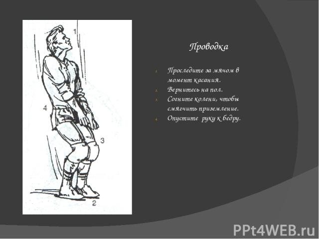 Проводка Наблюдайте за контактом мяча с руками Направляйте площадку предплечий в сторону цели Держите руки ниже уровня плеч Переносите вес в направлении цели Проводите взглядом полет мяча к цели