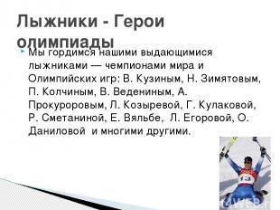 Мы гордимся нашими выдающимися лыжниками — чемпионами мира и Олимпийских игр: В.