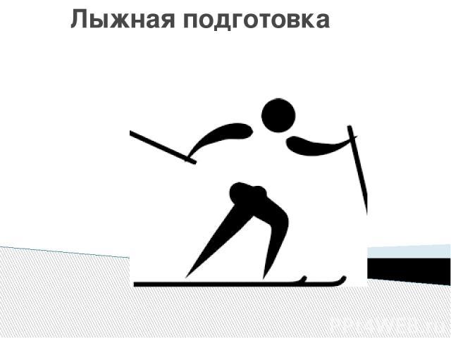 Лыжная подготовка