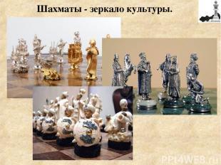 Шахматы - зеркало культуры.