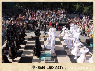 Живые шахматы.