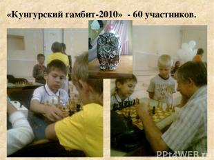 «Кунгурский гамбит-2010» - 60 участников.