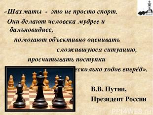 «Шахматы - это не просто спорт. Они делают человека мудрее и дальновиднее, помог