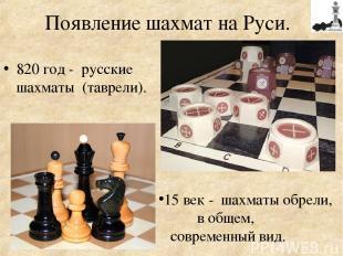 Появление шахмат на Руси. 820 год - русские шахматы (таврели). 15 век - шахматы