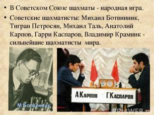 В Советском Союзе шахматы - народная игра. Советские шахматисты: Михаил Ботвинни