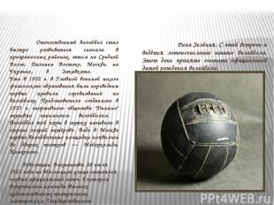 Отечественный волейбол стал быстро развиваться сначала в приграничных районах, з
