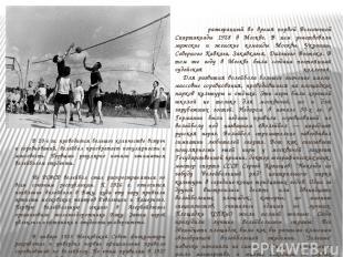 В 20-е гг. проводится большое количество встреч и соревнований, волейбол приобре