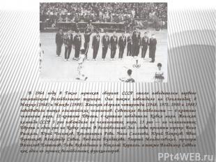 В 1964 году в Токио мужская сборная СССР стала победителем первого олимпийского