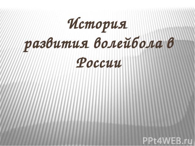 История развития волейбола в России