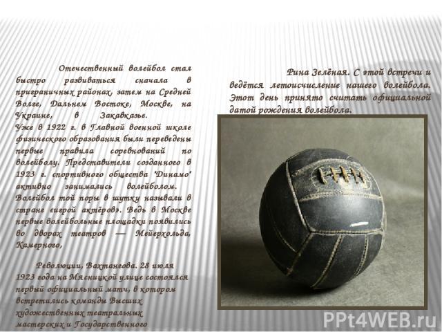 Отечественный волейбол стал быстро развиваться сначала в приграничных районах, затем на Средней Волге, Дальнем Востоке, Москве, на Украине, в Закавказье. Уже в 1922 г. в Главной военной школе физического образования были переведены первые правила со…